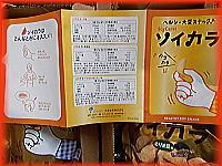 200ソイカラ2.jpg