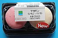 200ファミマのマカロン.jpg