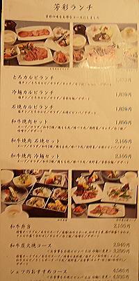200芳彩ランチメニュー.jpg