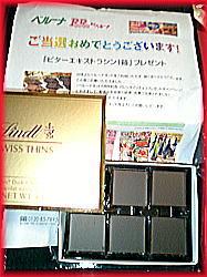 250beru-natyoko.jpg