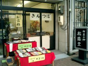 300松露堂.jpg