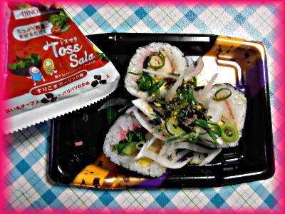 400お寿司にもトスサラ.jpg