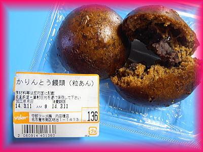 400かりんと饅頭.jpg