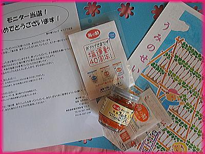 400モニプラ海の精柚子胡椒.jpg