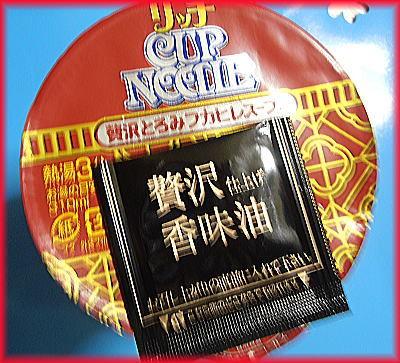 400リッチヌードル贅沢とろみフカヒレスープ味.jpg