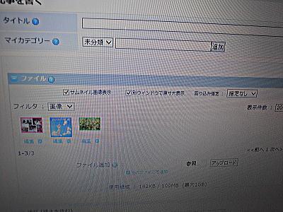 400不具合記事作成画面.jpg