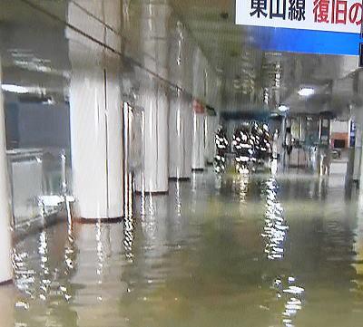 400名駅地下鉄水浸し.jpg
