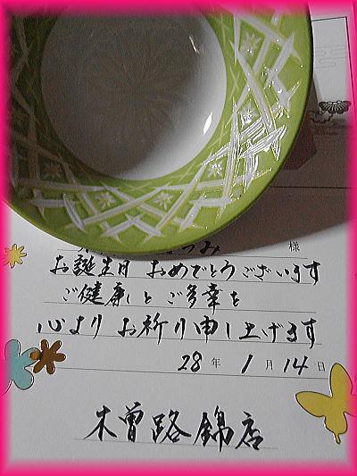 400木曽路錦店記念品.jpg