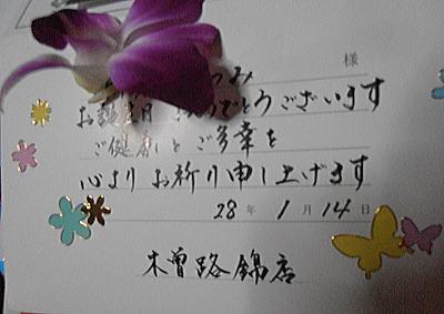 400木曽路錦店バースディカード.jpg
