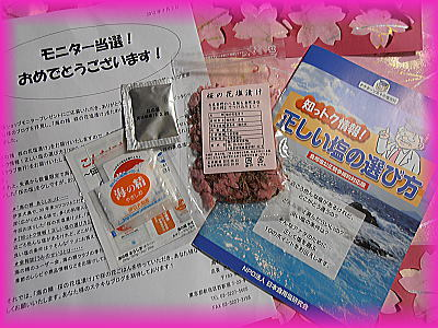 400海の精モニプラ.jpg