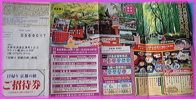 400王将当選京都バス旅.jpg