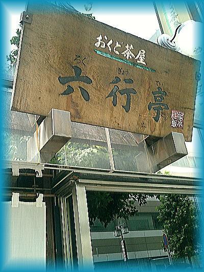 おくど茶屋六行亭.jpg