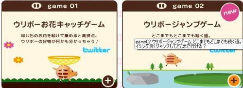ウリボー新ジャンプゲーム.JPG