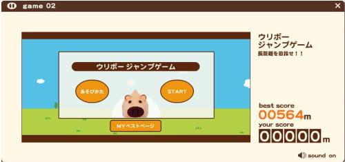 ウリボーNEWジャンプゲーム.JPG