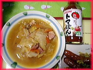 トマポンでキャベツスープ.jpg