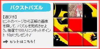 バクストパズル又変っ?.JPG