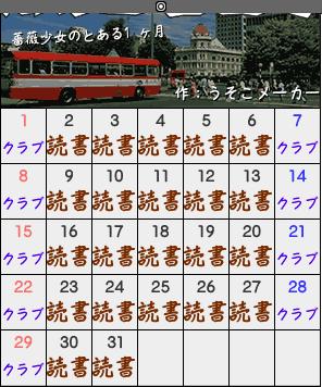 薔薇少女カレンダー.png