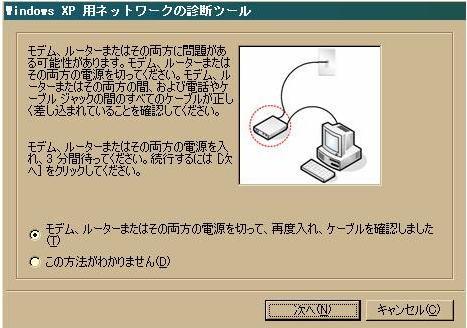 診断ツールモデム.JPG